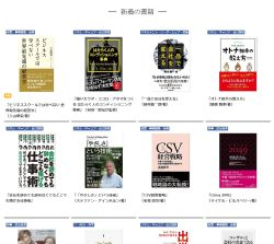 BOOK-SMART有料プラン(3ヵ月無料)